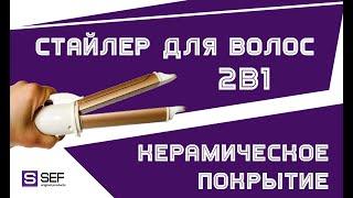 Обзор стайлера 2в1 Gemei 1993. Плойка + выпрямитель для волос - SEF5.com.ua