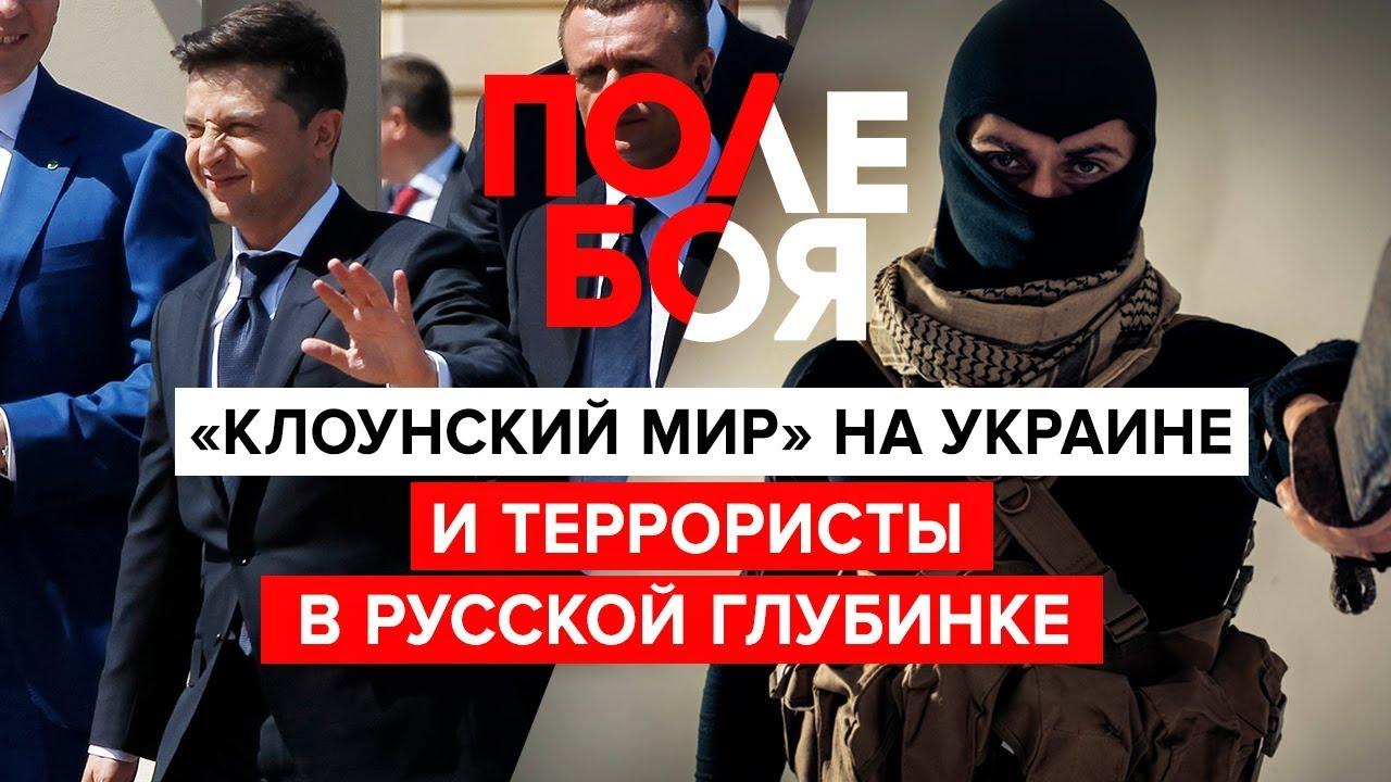«Клоунский мир» на Украине и террористы в русской глубинке