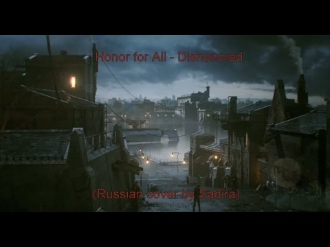 Честь - Honor for All - Dishonored (female Russian cover by Sadira)