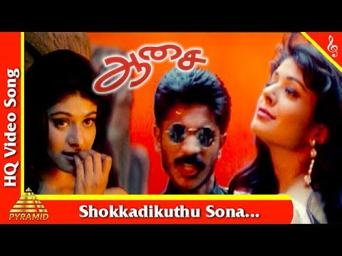 Shokkadikuthu Sona Song  Aasai Tamil Movie Songs  Ajith Kumar  Suvalakshmi Pyramid Music