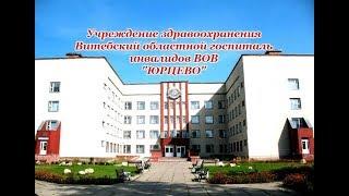 Витебский областной госпиталь инвалидов Великой Отечественной войны «Юрцево»