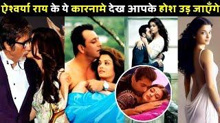 ऐश्वर्या के इन कारनामो ने कर रखा है अमिताभ का नाम बदनाम ! Aishwarya Rai Controversies