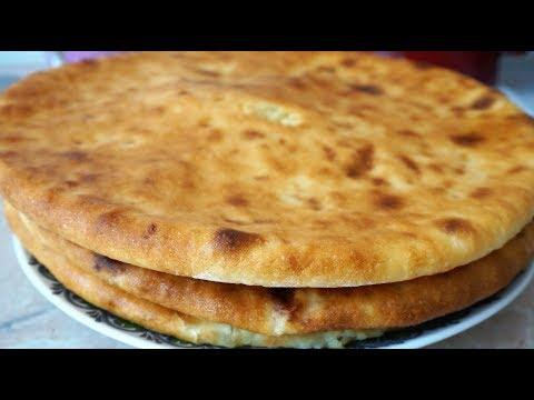 ОСЕТИНСКИЕ ПИРОГИ с картофелем и сыром/ Ossetian pies