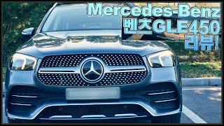 벤츠 GLE 450 Review 솔직하게 리뷰했습니다. 화면으로 다 보임 Mercedes-Benz GLE, BMW X5와 동급 벤츠 SUV 4K ♥ 오토소닉스 자동차 리뷰