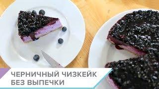 Черничный чизкейк без выпечки - пошаговый видео-рецепт