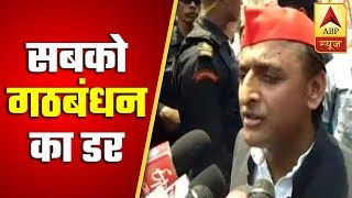 They Are Afraid Of Gathbandhan: Akhilesh Yadav | ABP News