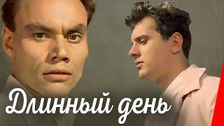 Длинный день (1961) фильм