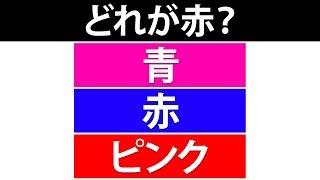 超難解!9つのひっかけクイズ thumbnail