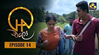 Chalo Episode 14    චලෝ      30th JULY 2021 Thumbnail