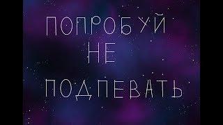 ТОП 20 ЗАЕДАЮЩИХ ПЕСЕН K POP