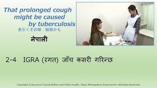 2-4 [Nepali]IGRA(血液)検査の実際