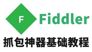 Fiddler网络抓包软件基础安装使用教程
