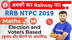 12:30 PM- RRB NTPC 2019   Maths by Sahil Sir   Election and Voters Based