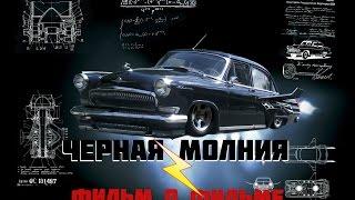 """""""Чёрная молния"""". Фильм о фильме"""