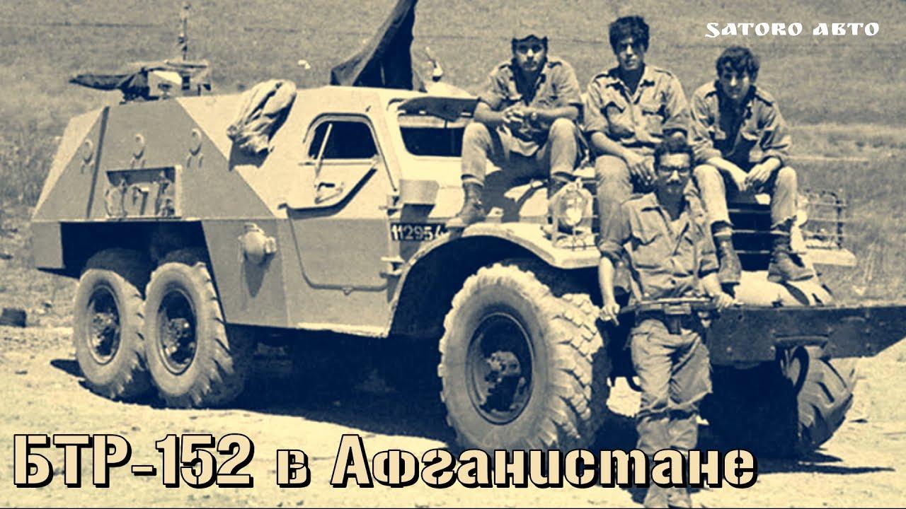 Легендарный БТР-152А   ЗСУ СССР