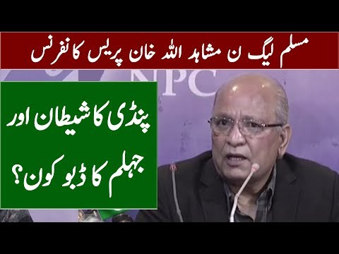 Mushahid Ullah Khan Press Conference on Nawaz Sharif NAB Decision   25 December 2018