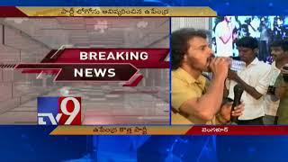 Actor Upendra announces Karnataka Pragnyavantha Janata Paksha Party - TV9