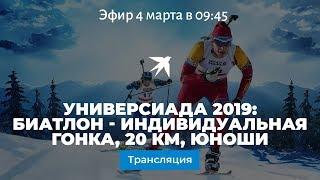 Универсиада 2019: биатлон, прямая видеотрансляция