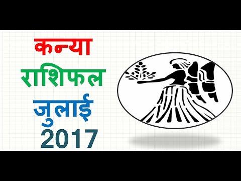 कन्या राशिफल जुलाई  2017,Kanya Rashifal July 2017, Kanya Rashi July 2017, Virgo Horoscope July 2017,