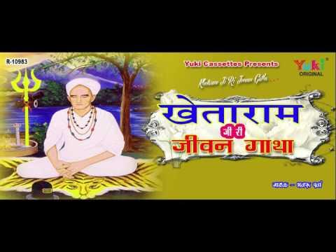 खेताराम जी री जीवन गाथा    Khetaram Ji Ri Jeevan Gatha  Rajasthani Lok Katha   Bhawru Khan
