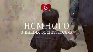 «ЦЕНТР ДЕТСКОГО РАЗВИТИЯ» в Стамбуле