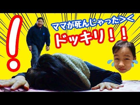 パパにドッキリ☆【リベンジ!】ママが死んじゃった><himawari-CH