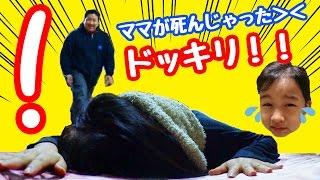 パパにドッキリ☆【リベンジ!】ママが死んじゃった><himawari-CH thumbnail