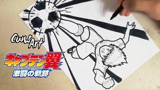 COMO DIBUJAR A OZORA TSUBASA (CHILENA) | OLIVER ATOM | CAPITAN TSUBASA | how to draw tsubasa ozora