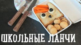 Школьные ланчи [Рецепты Bon Appetit]
