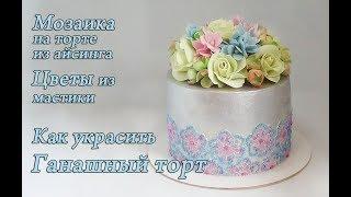 Торт ганашный с мозаикой из айсинга и цветы из мастики Украшение тортов