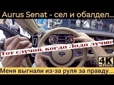 Aurus Senat говно для Президента Путина