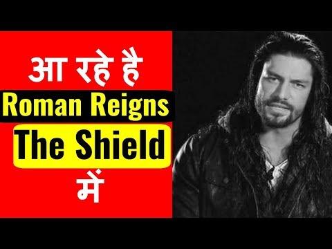 आ रहे है Roman Reigns The Shield में Will Roman Reigns Join The Shield Kya roman shield  wapas ayega