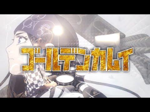 【ゴールデンカムイ】さユり×MY FIRST STORY - レイメイフルを叩いてみた / Golden Kamuy Season 2 Opening Drum Cover