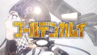 【ゴールデンカムイ】さユり×MY FIRST STORY - レイメイ  フルを叩いてみた / Golden Kamuy Season 2 Opening Drum Cover