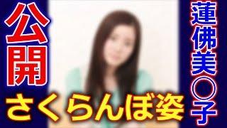 37.5℃の涙の第1話好評!蓮佛美沙子がチェリーちゃん姿を公開 http://you...