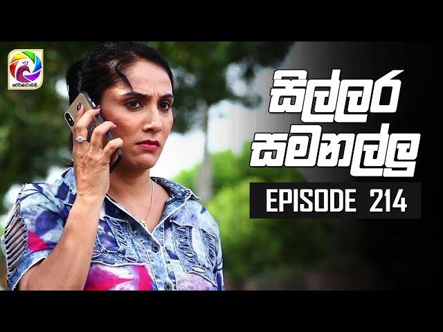 Sillara Samanallu Episode 214  ||