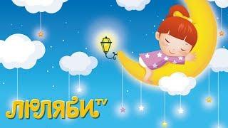 Калыханка - Білоруська колискова пісня для дітей перед сном слухати онлайн текст,слова. Люляби тб