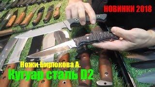 www.noksknives.ru ♂️ НОВИНКИ ОТ КОМПАНИИ НОКС  Выставка Клинок 2018 Авторские Ножи от Бирюкова