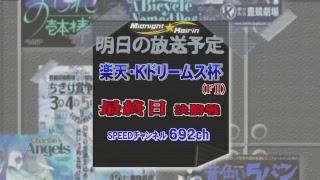 【2月12日~2月14日】名古屋競輪組合営第9回後節 F2ミッドナイト『楽天・Kドリームス杯』2日目