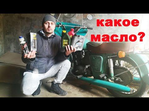 Масло для двухтактных советских мотоциклов