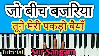 Jo Beech Bajariya Tune Meri Pakdi Baiya  II Harmonium II Piano II Sur Sangam Bhajan