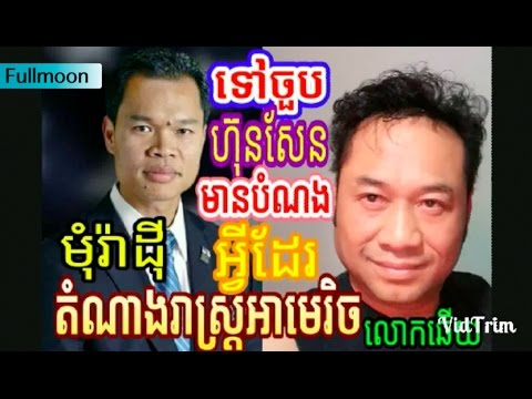 Khmer News Today | Mr. Chhey: to State Representative of Lowell, Mom Rady | Cambodia News Today