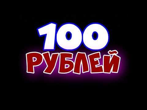 КОЛЛЕКТОРЫ / 100 РУБЛЕЙ от ЧЁТКОГО