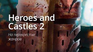 Скачать Heroes And Castles 2 на перекрестке жанров