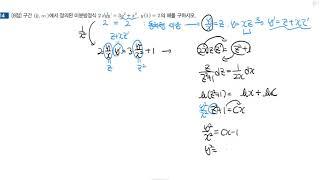 [JS 편입수학 기출해설] 단국 2013 #14 (동차…