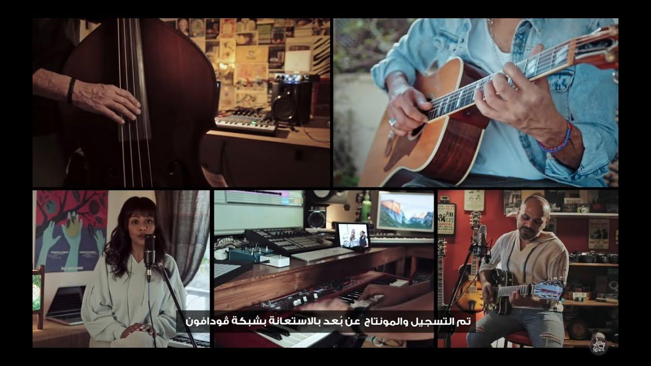 Download Raghm El Masafa ( ft. Asmaa Abo El Yazid ) x Vodafone | ڤودافون x ( رغم المسافة (مع أسماء أبو اليزيد