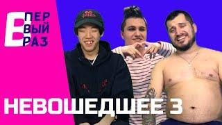 В ПЕРВЫЙ РАЗ: Паша Техник, Thrill Pill и Кузнецкий Сквад / Невошедшее - 3