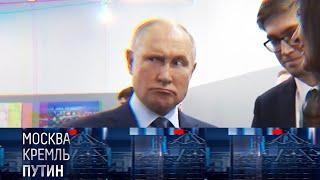 Путин и американка. Закулисье. Сюжет Павла Зарубина Москва. Кремль. Путин от 17.10.21