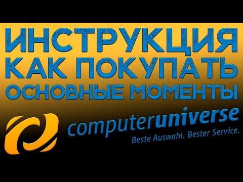 Инструкция. Как покупать на Computeruniverse в 2020 году. Основные моменты.