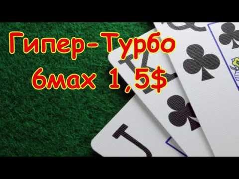 Видео Покер игра